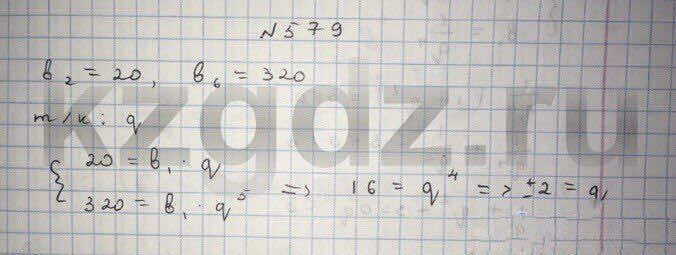 Алгебра Абылкасымова 9 класс  Упражнение 579