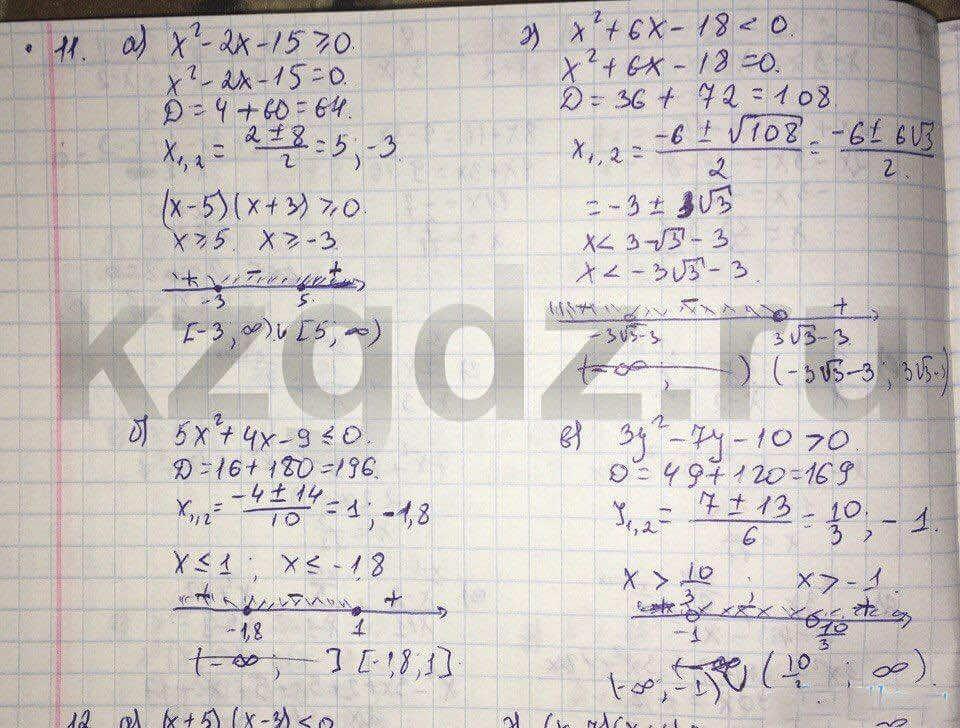 Алгебра Абылкасымова 9 класс  Упражнение 11