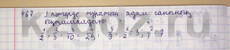 Алгебра Абылкасымова 9 класс  Упражнение 467