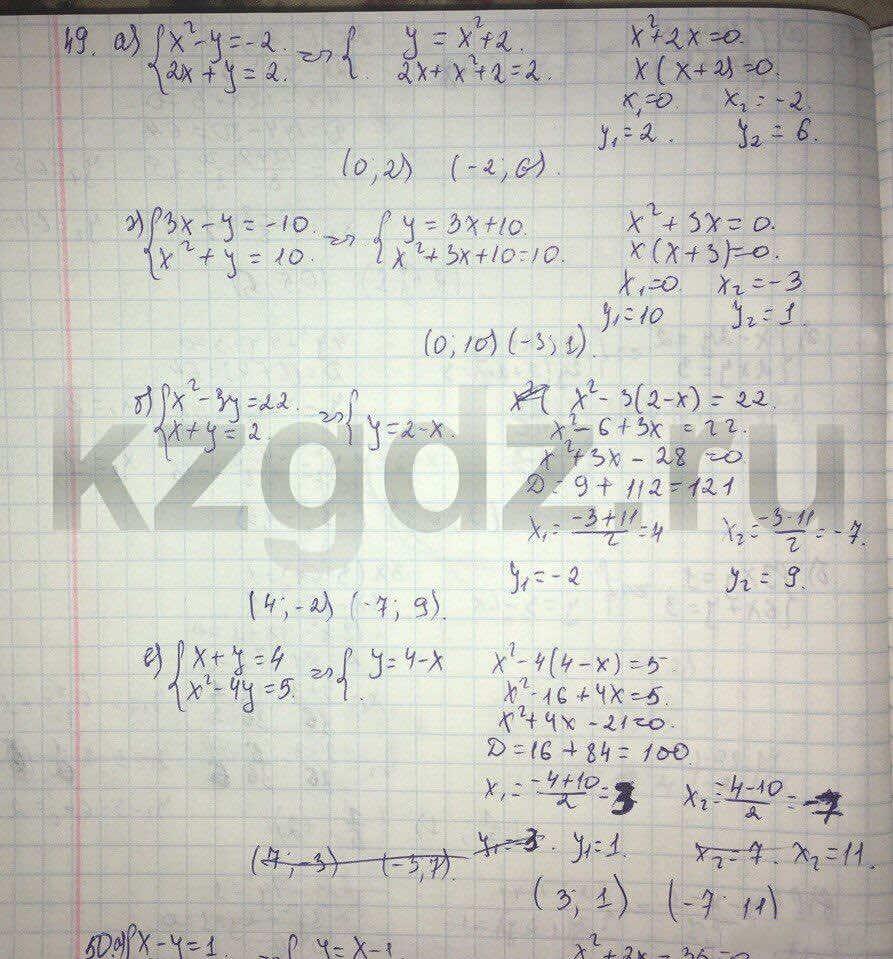 Алгебра Абылкасымова 9 класс  Упражнение 49