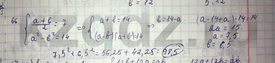 Алгебра Абылкасымова 9 класс  Упражнение 66