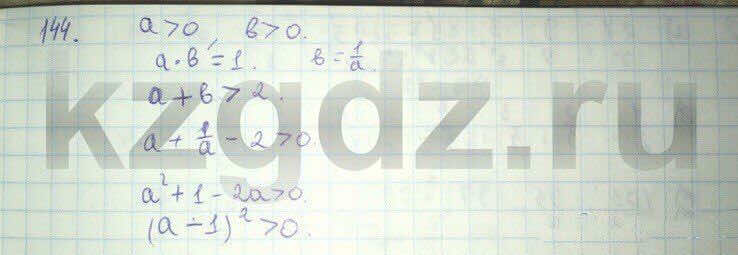 Алгебра Абылкасымова 9 класс  Упражнение 144