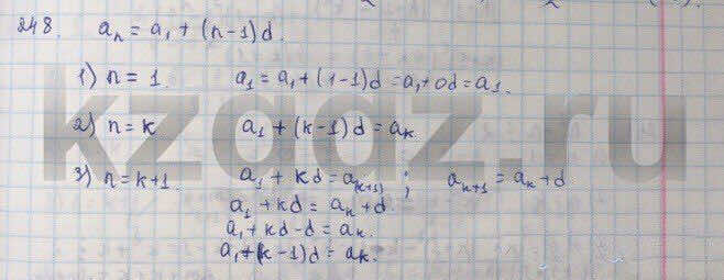 Алгебра Абылкасымова 9 класс  Упражнение 248