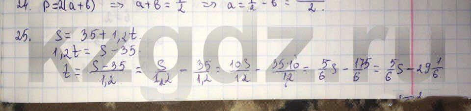 Алгебра Абылкасымова 9 класс  Упражнение 25