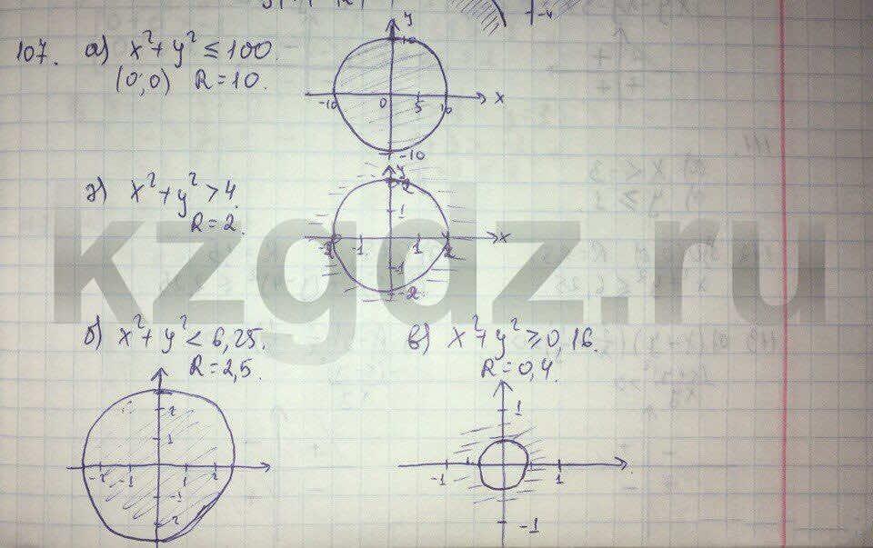 Алгебра Абылкасымова 9 класс  Упражнение 107
