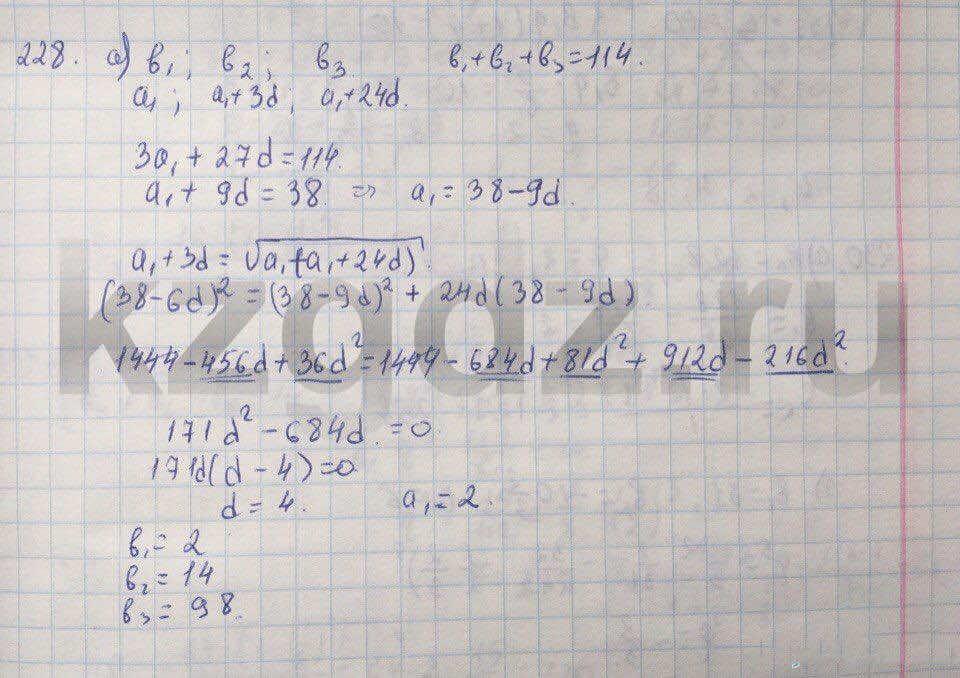 Алгебра Абылкасымова 9 класс  Упражнение 228