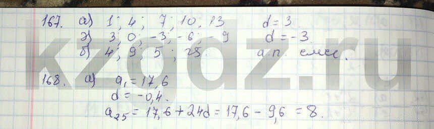 Алгебра Абылкасымова 9 класс  Упражнение 167