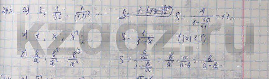 Алгебра Абылкасымова 9 класс  Упражнение 243