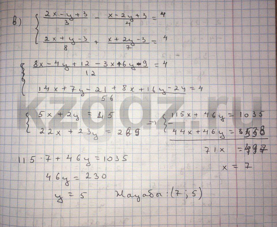Алгебра Абылкасымова 9 класс  Упражнение 556