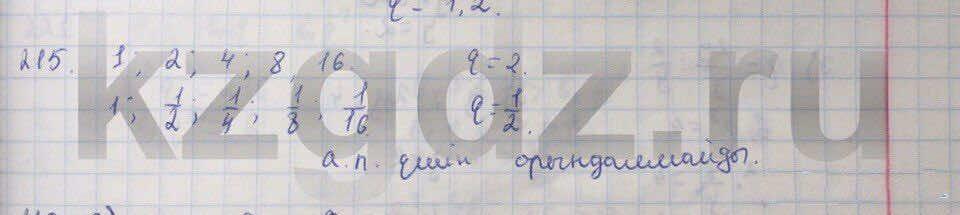 Алгебра Абылкасымова 9 класс  Упражнение 215