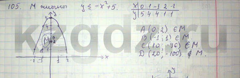 Алгебра Абылкасымова 9 класс  Упражнение 105