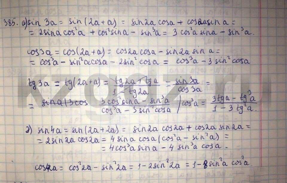Алгебра Абылкасымова 9 класс  Упражнение 385