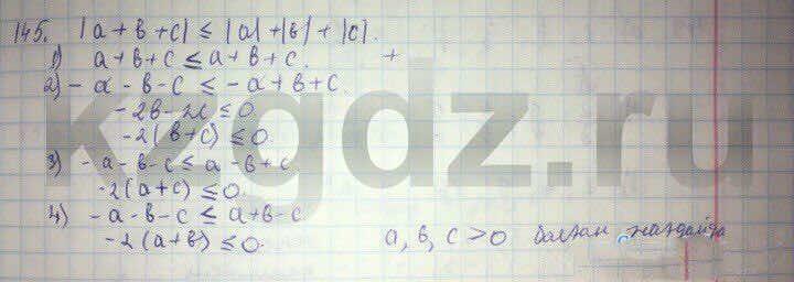 Алгебра Абылкасымова 9 класс  Упражнение 145