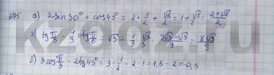 Алгебра Абылкасымова 9 класс  Упражнение 275