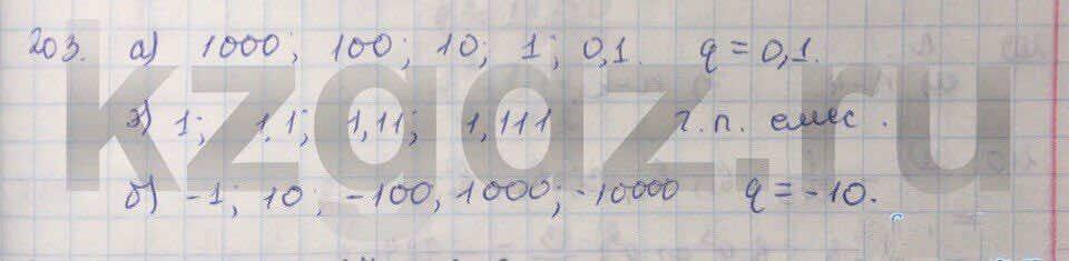 Алгебра Абылкасымова 9 класс  Упражнение 203