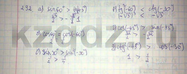Алгебра Абылкасымова 9 класс  Упражнение 292