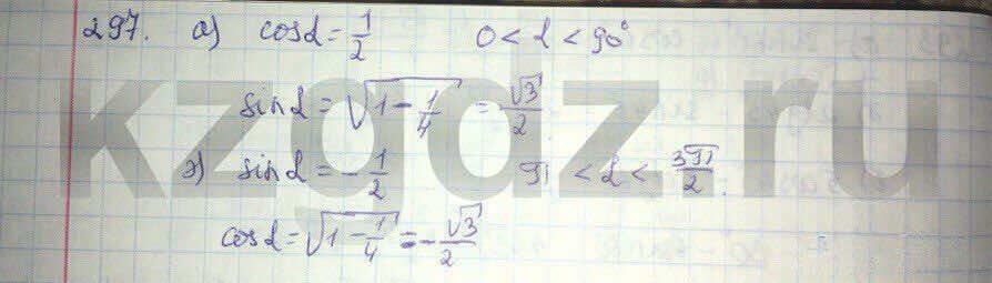 Алгебра Абылкасымова 9 класс  Упражнение 297