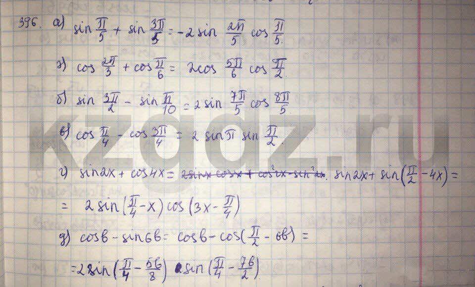 Алгебра Абылкасымова 9 класс  Упражнение 396