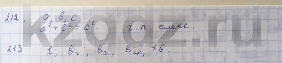Алгебра Абылкасымова 9 класс  Упражнение 212
