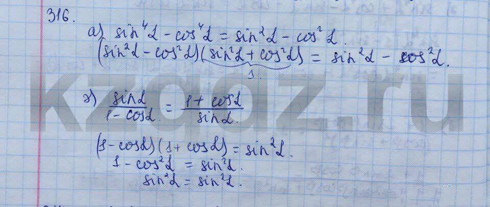 Алгебра Абылкасымова 9 класс  Упражнение 316