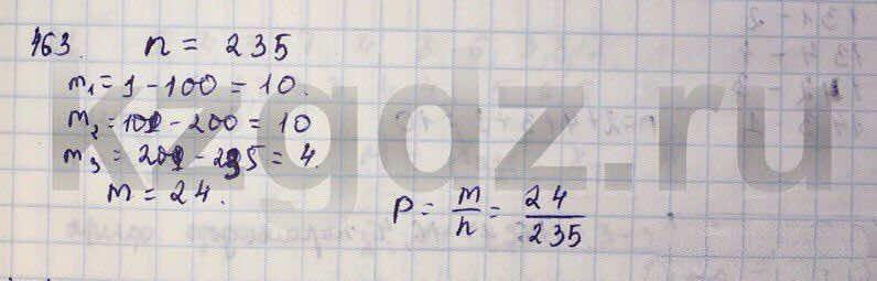 Алгебра Абылкасымова 9 класс  Упражнение 463