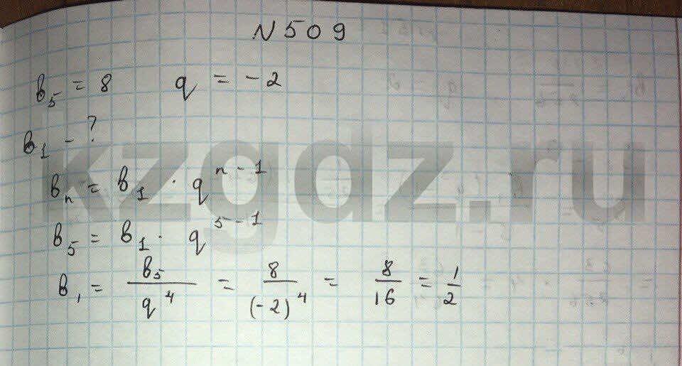 Алгебра Абылкасымова 9 класс  Упражнение 509