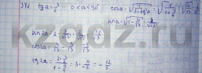 Алгебра Абылкасымова 9 класс  Упражнение 372