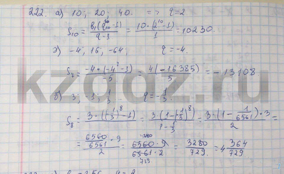 Алгебра Абылкасымова 9 класс  Упражнение 222