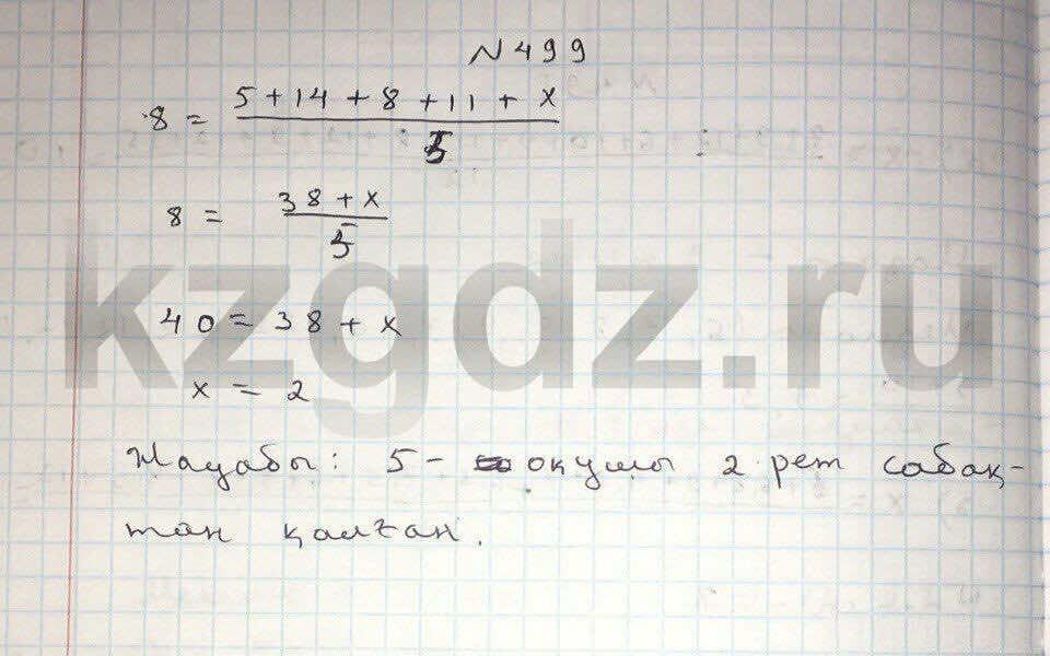 Алгебра Абылкасымова 9 класс  Упражнение 499