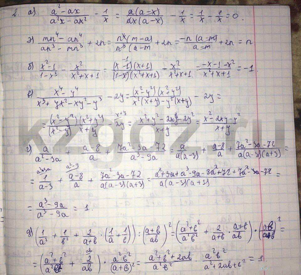 Алгебра Абылкасымова 9 класс  Упражнение 2