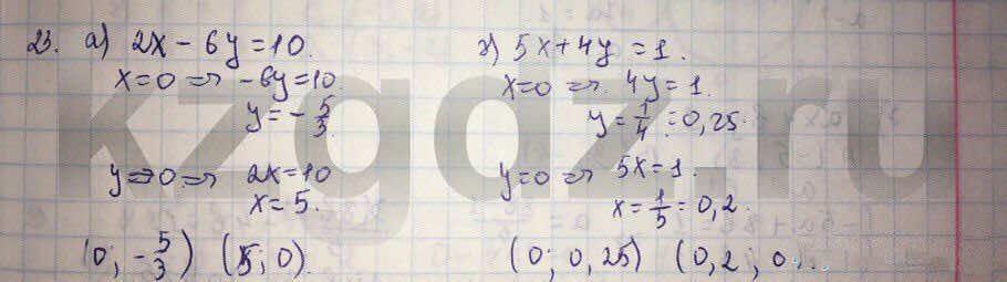 Алгебра Абылкасымова 9 класс  Упражнение 23