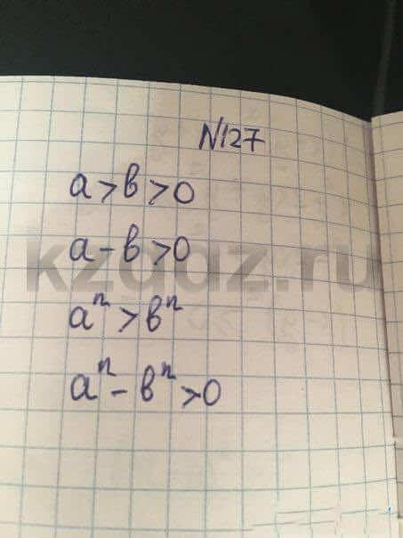 Алгебра Абылкасымова 9 класс  Упражнение 127