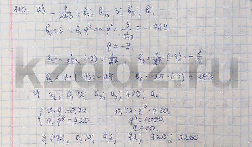 Алгебра Абылкасымова 9 класс  Упражнение 210
