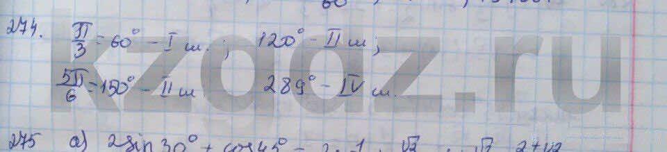 Алгебра Абылкасымова 9 класс  Упражнение 274