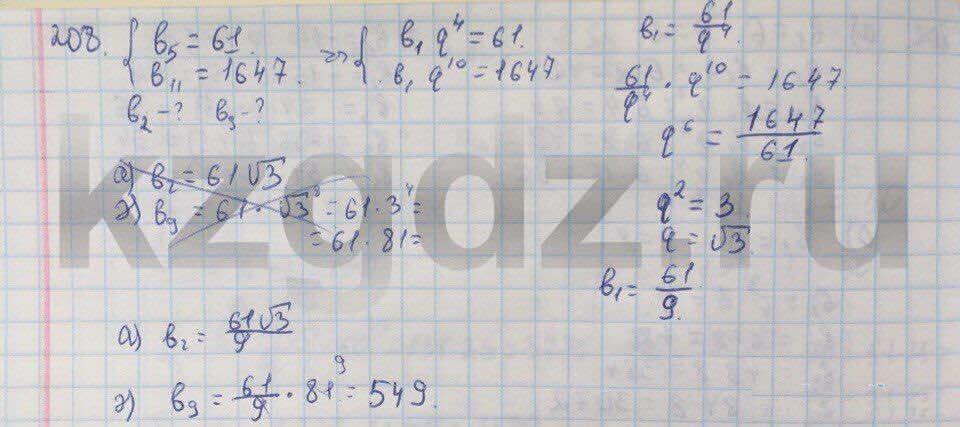 Алгебра Абылкасымова 9 класс  Упражнение 208