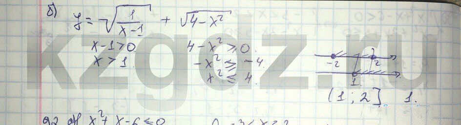 Алгебра Абылкасымова 9 класс  Упражнение 91