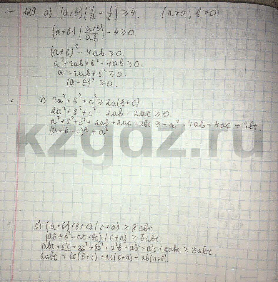 Алгебра Абылкасымова 9 класс  Упражнение 129