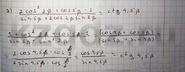 Алгебра Абылкасымова 9 класс  Упражнение 426
