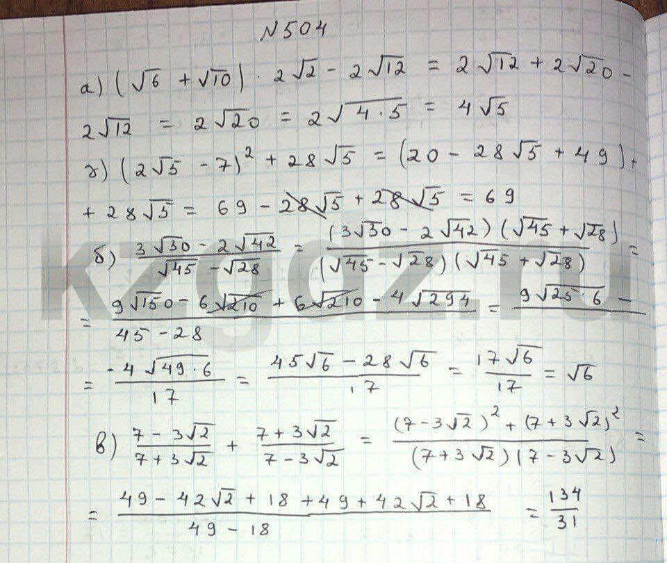 Алгебра Абылкасымова 9 класс  Упражнение 504