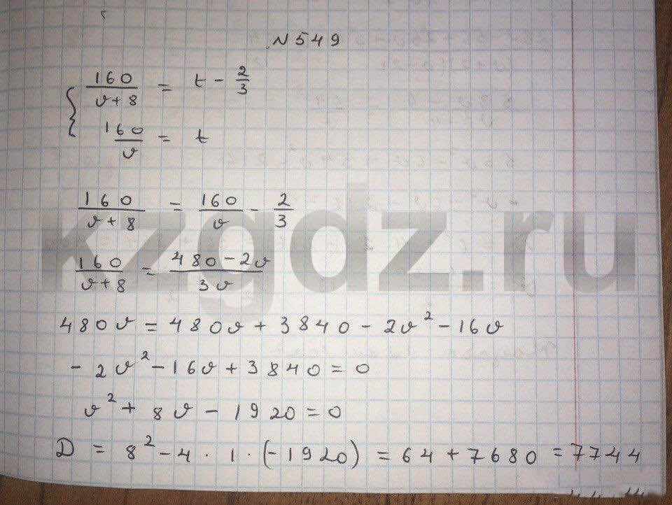 Алгебра Абылкасымова 9 класс  Упражнение 549