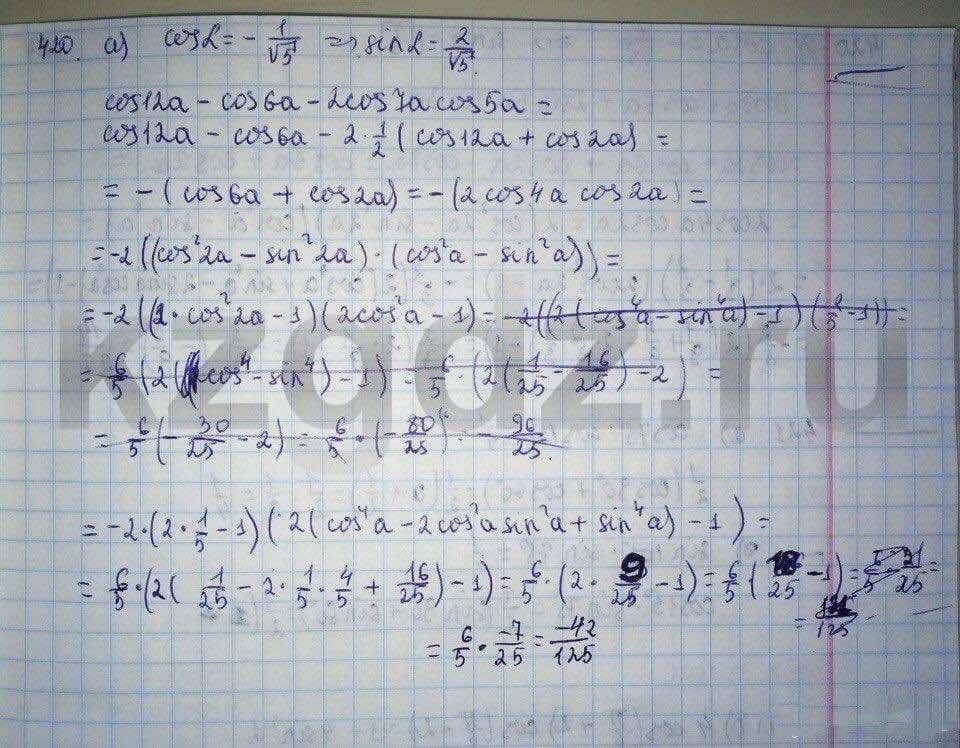 Алгебра Абылкасымова 9 класс  Упражнение 420