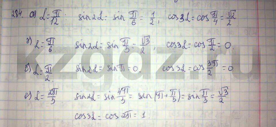 Алгебра Абылкасымова 9 класс  Упражнение 284