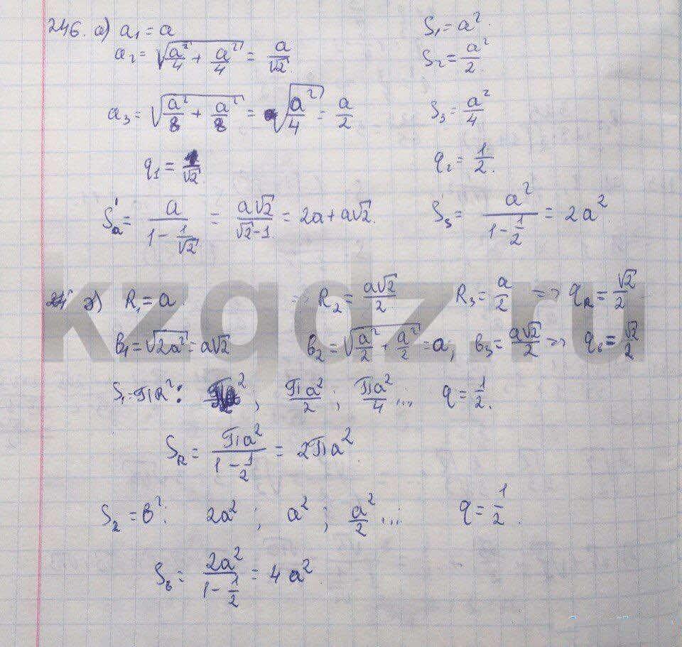 Алгебра Абылкасымова 9 класс  Упражнение 246