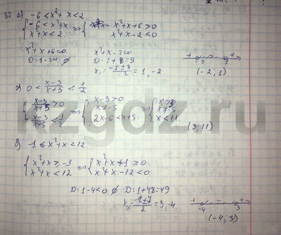 Алгебра Абылкасымова 9 класс  Упражнение 87
