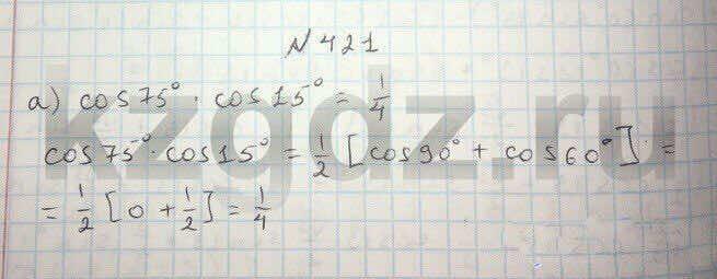 Алгебра Абылкасымова 9 класс  Упражнение 421