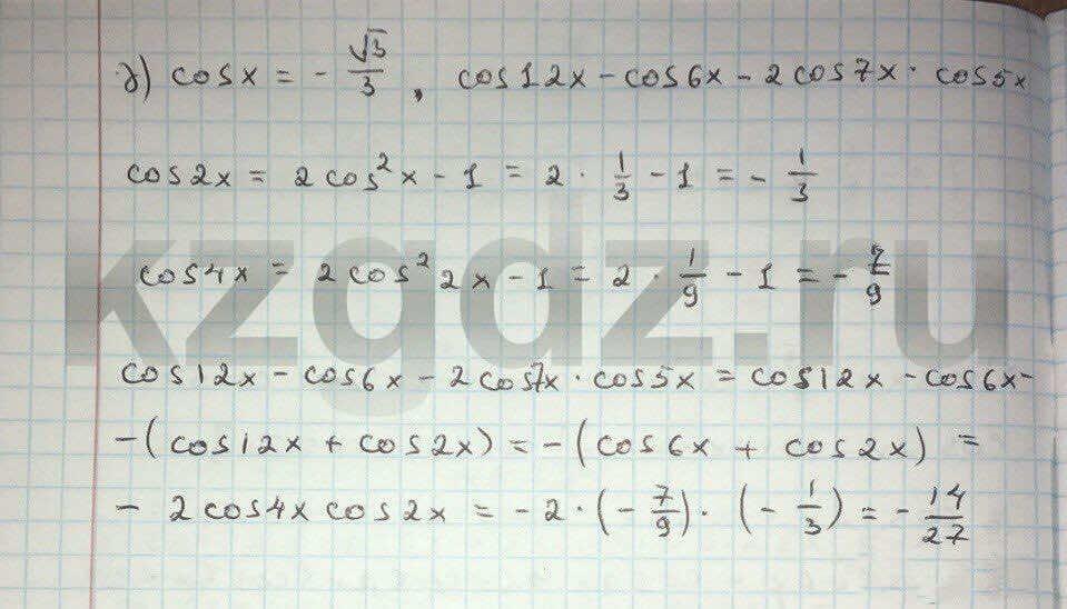 Алгебра Абылкасымова 9 класс  Упражнение 422