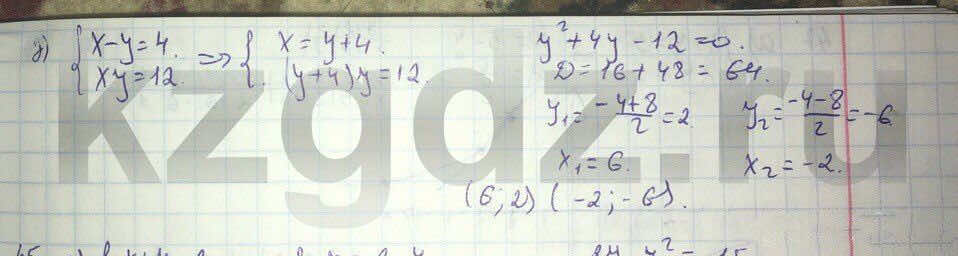Алгебра Абылкасымова 9 класс  Упражнение 44
