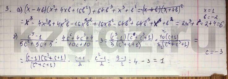 Алгебра Абылкасымова 9 класс  Упражнение 3
