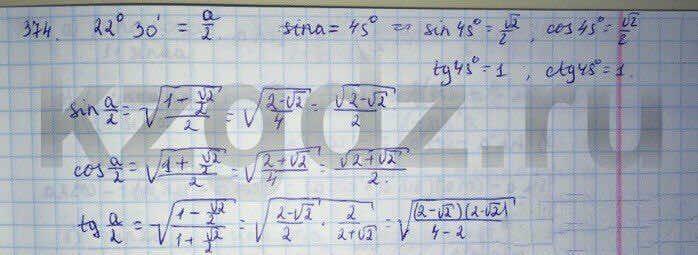 Алгебра Абылкасымова 9 класс  Упражнение 374