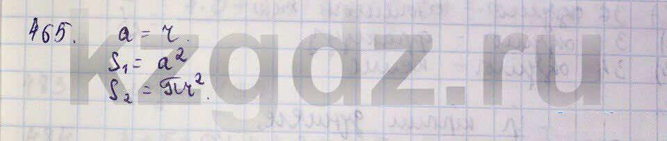 Алгебра Абылкасымова 9 класс  Упражнение 465